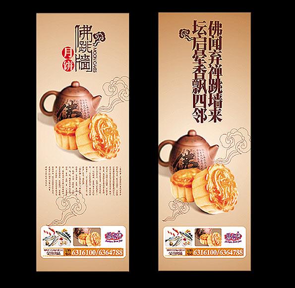 中秋月饼宣传画册设计