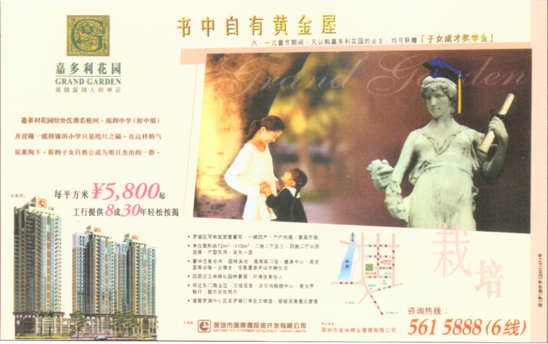 楼盘报纸广告-设计欣赏-素材中国-online.sccnn.com