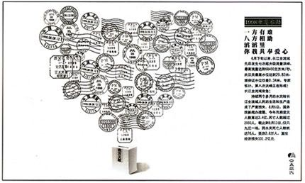 优秀公益广告-设计欣赏-素材中国-online.sccnn.com