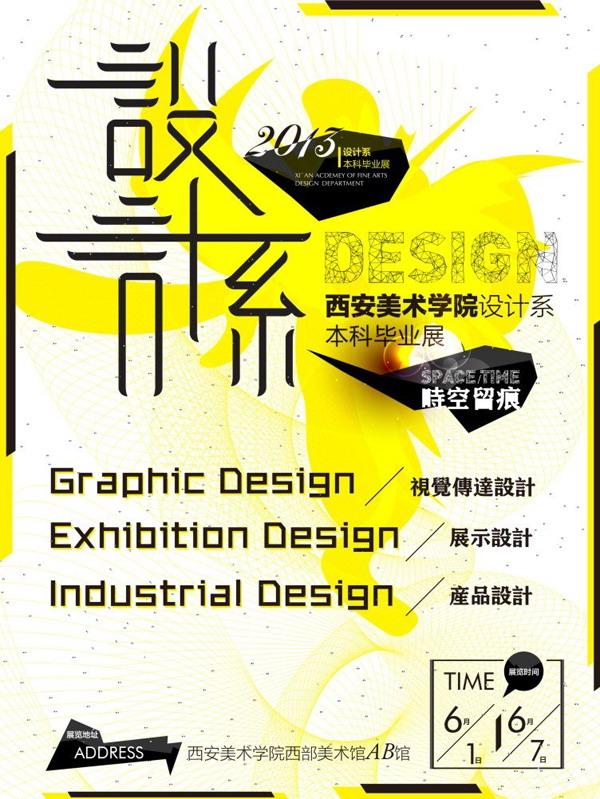 设计院校毕业展海报-设计欣赏-素材中国-online