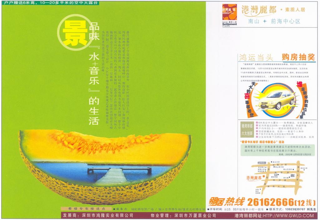 华丽房地产广告设计图展示