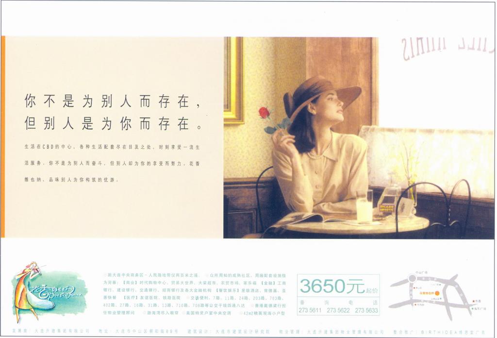 房地產廣告設計 素材中國 online.sccnn.com