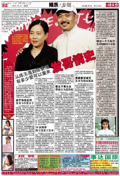 排版艺术-报纸---※素材中国