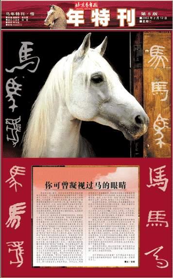 排版艺术-报纸-设计欣赏-素材中国-online.sccnn.com