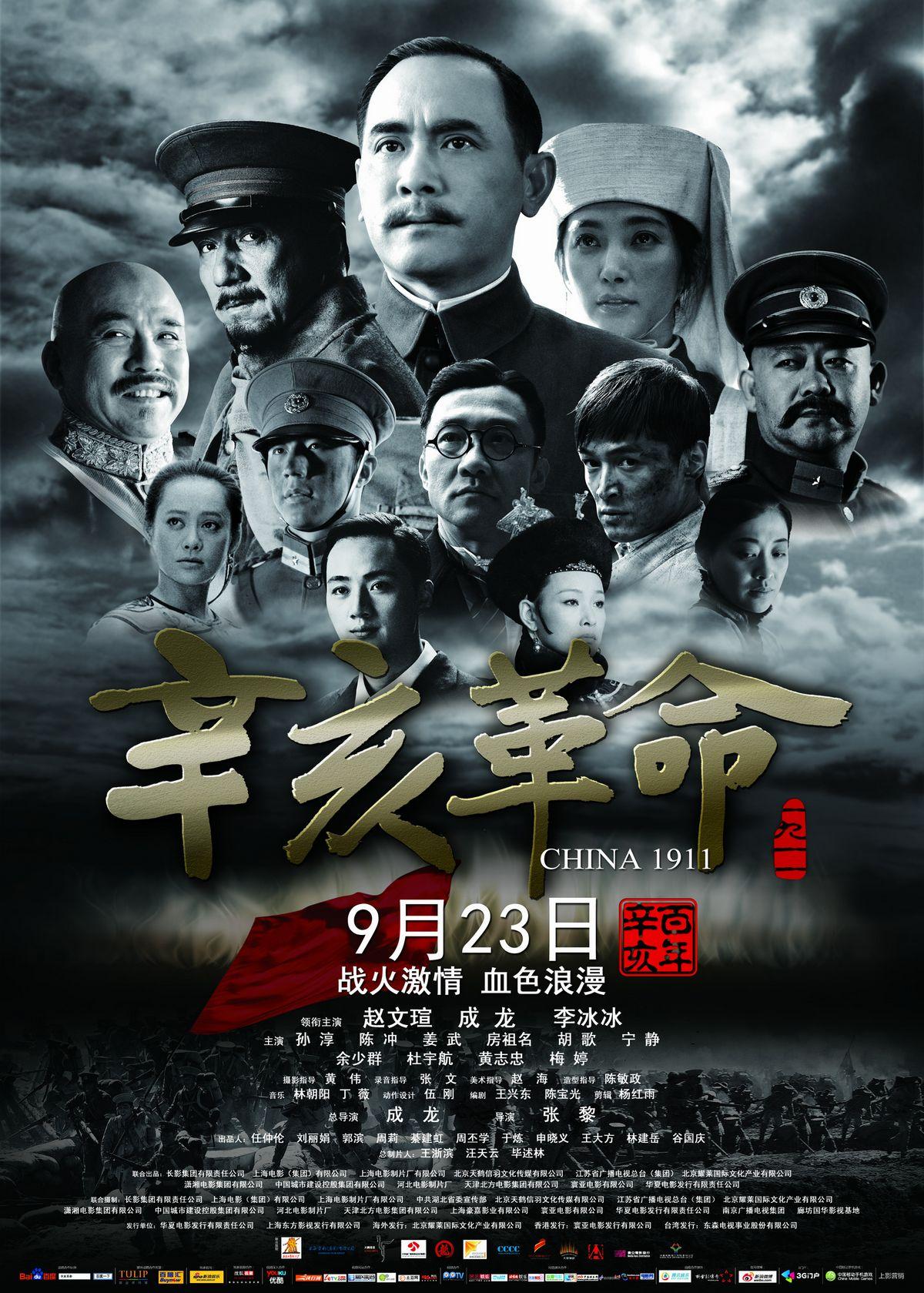 辛亥革命电影海报-设计欣赏-素材中国-online.sccnn.