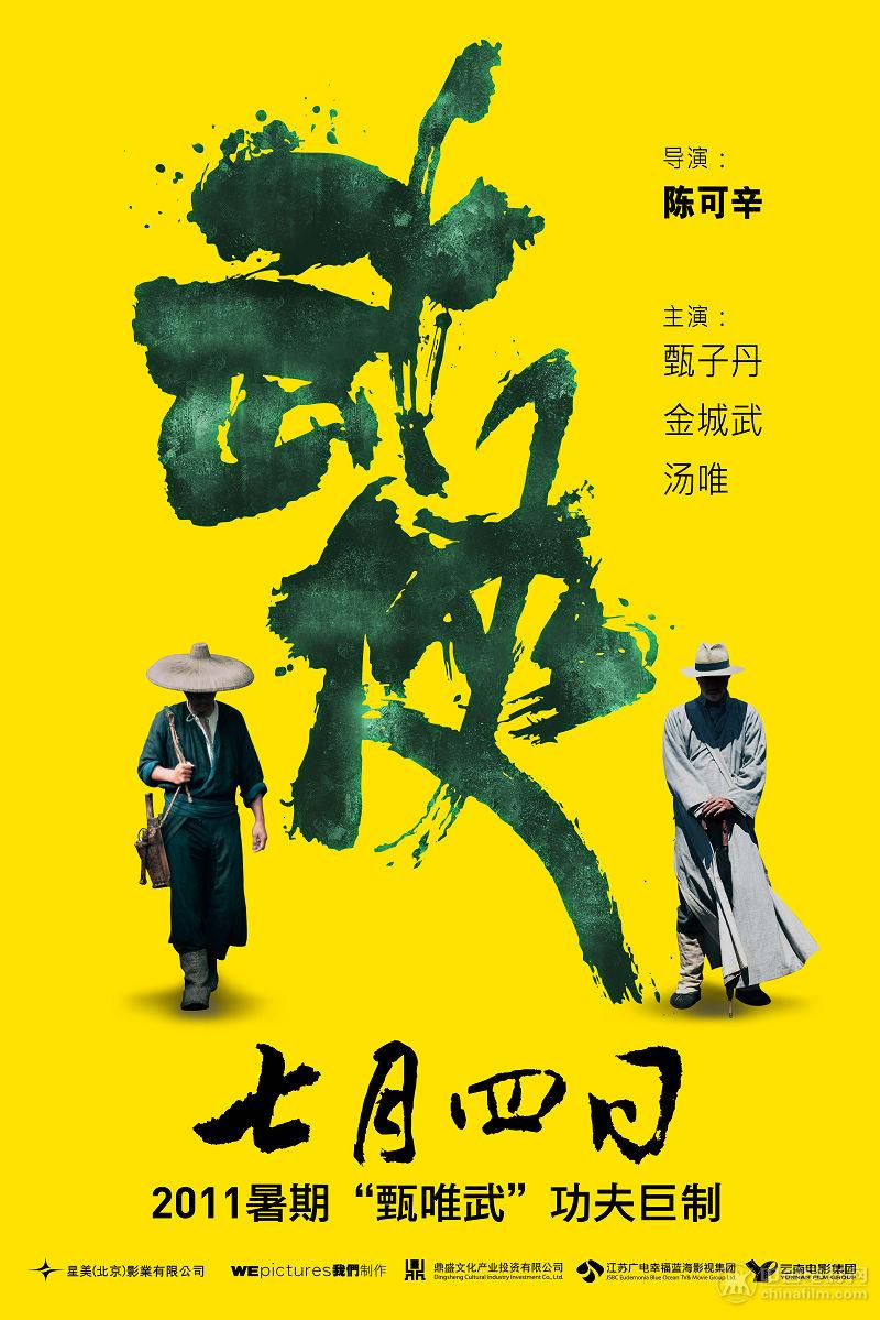 武侠电影海报-设计欣赏-素材中国-online.sccnn.com