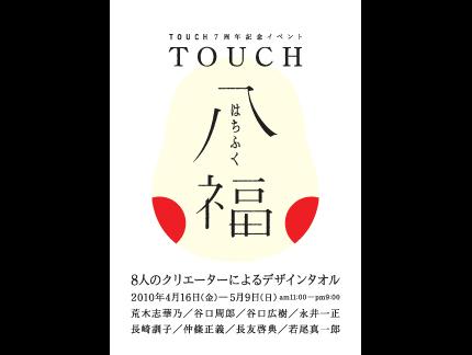 广村正彰海报设计